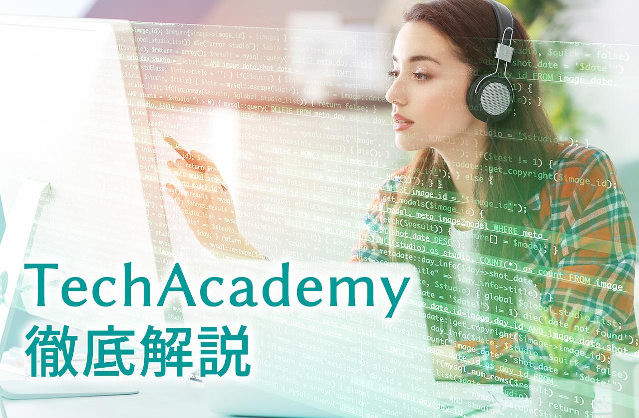TechAcademy(テックアカデミー)の登録後の流れ、面談場所、料金などこれさえ読めばすべて分かる完全マニュアル