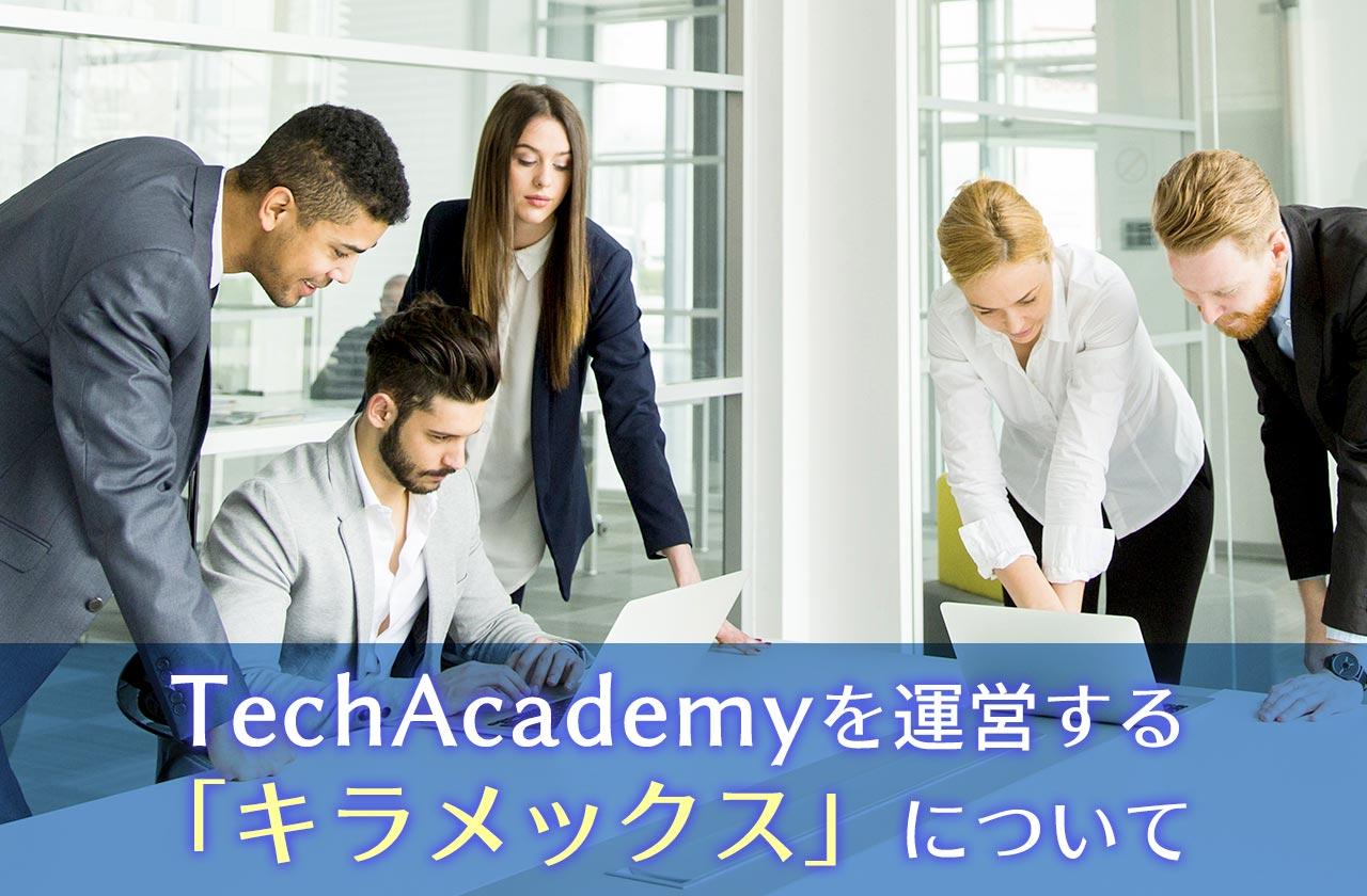 TechAcademyを運営する「キラメックス」について