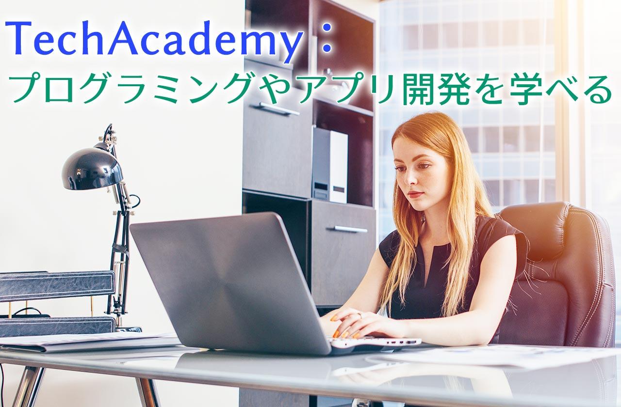 TechAcademy:プログラミングやアプリ開発を学べるオンラインスクール