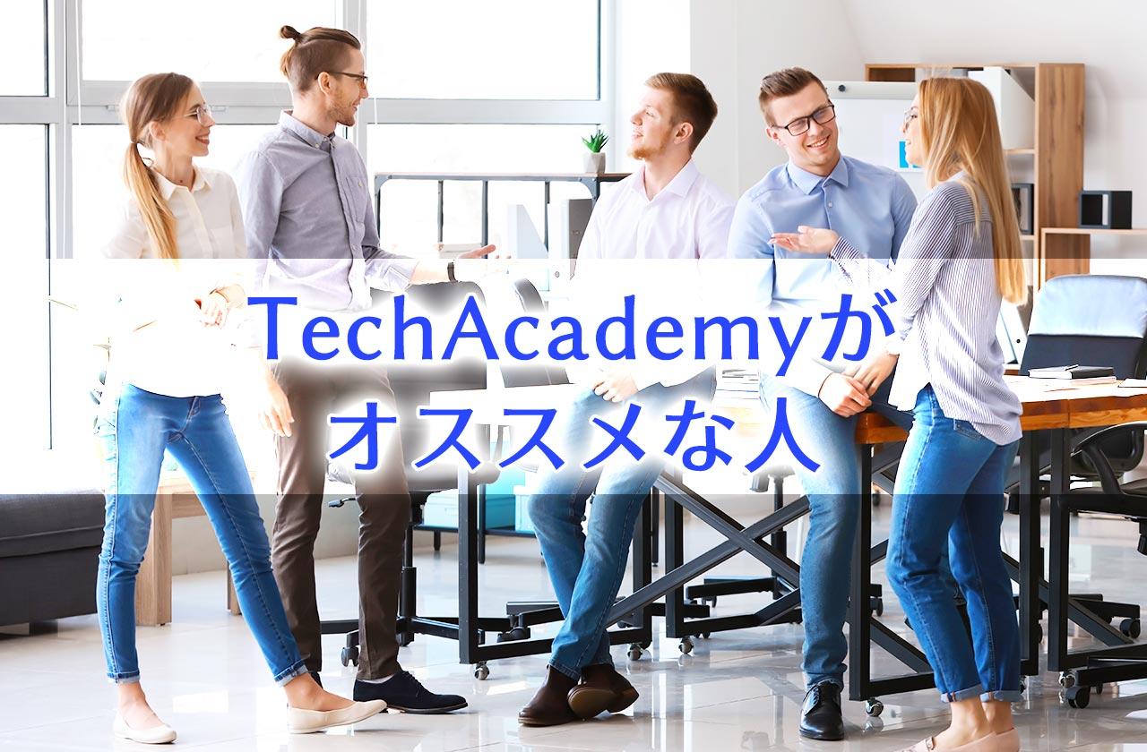 TechAcademyがオススメな人
