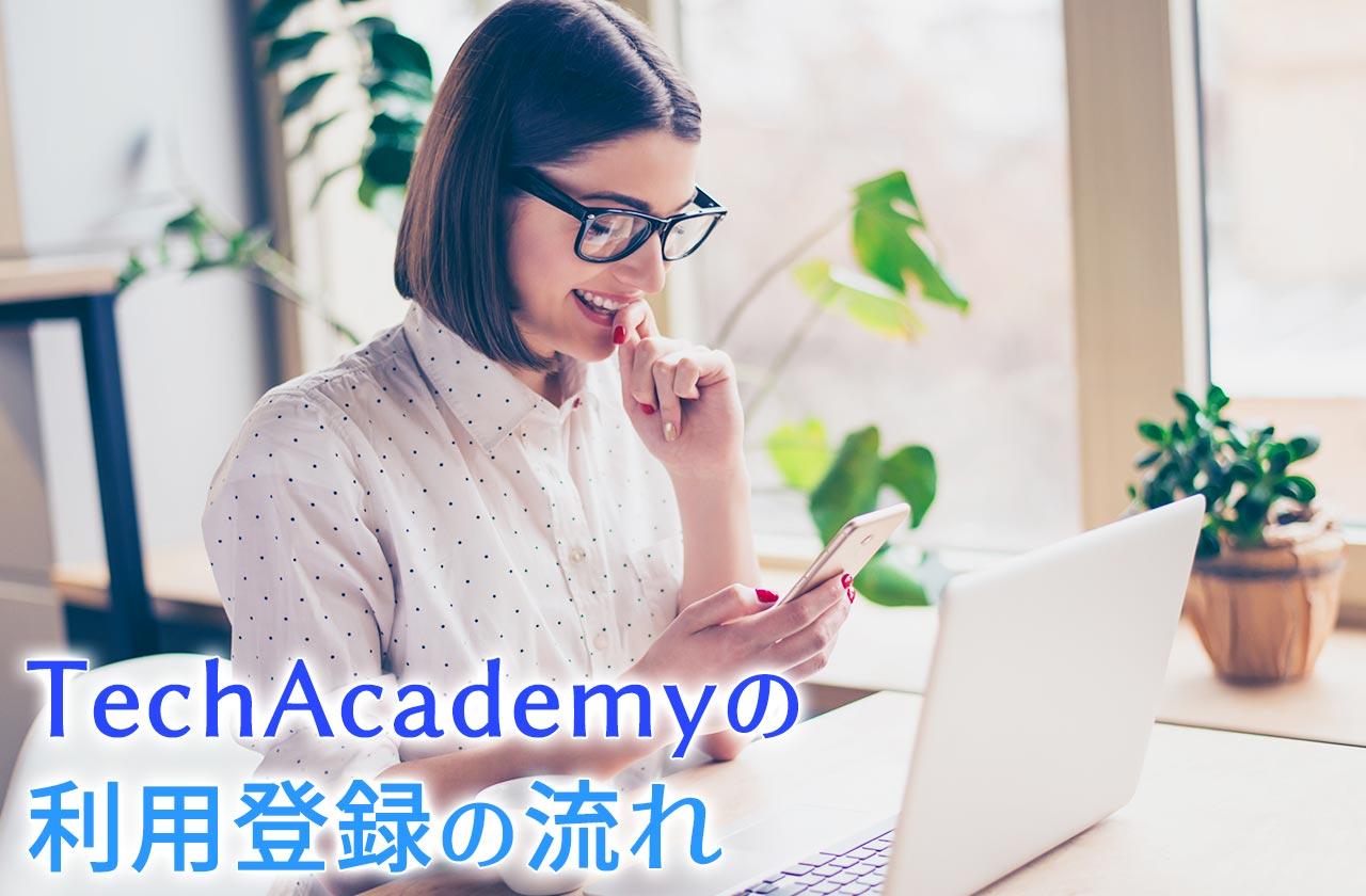 TechAcademyの利用登録とサービスの流れ