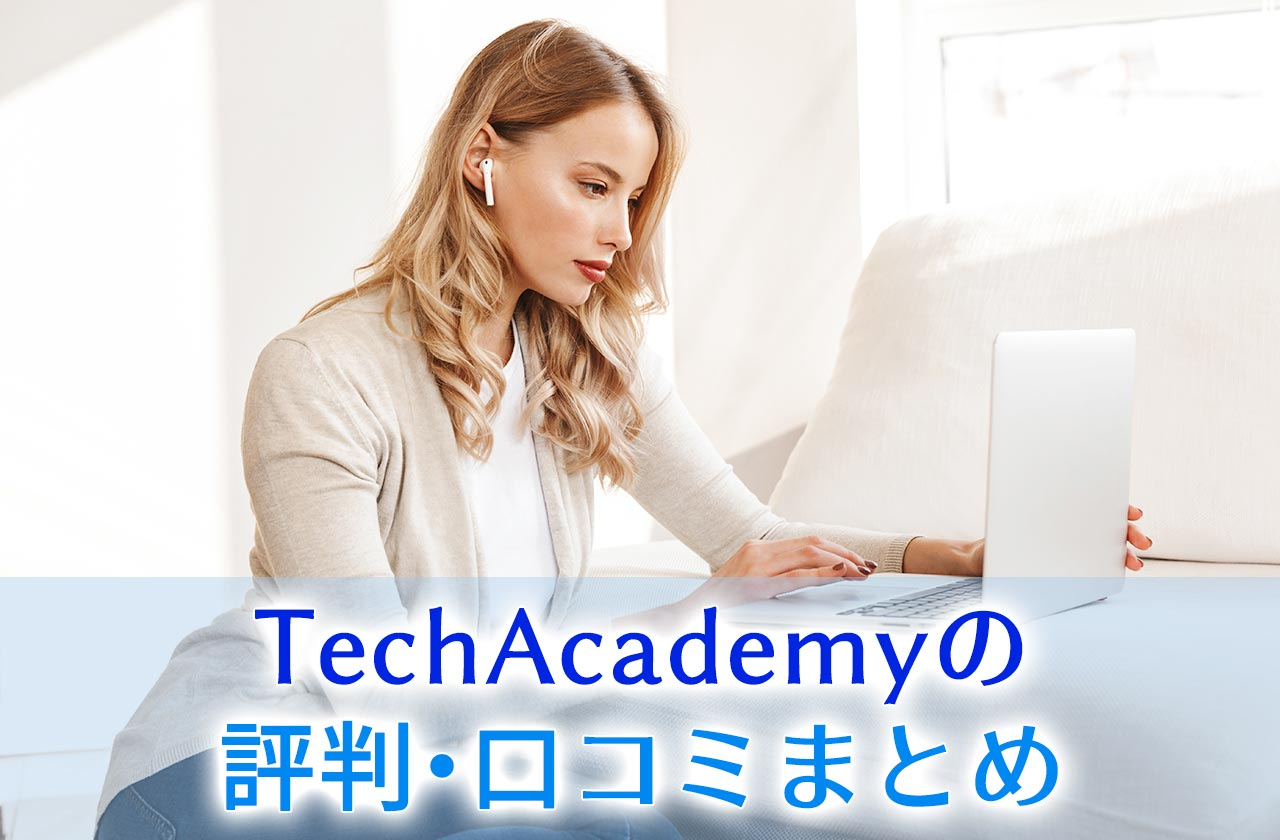 TechAcademy(テックアカデミー)の評判・口コミまとめ