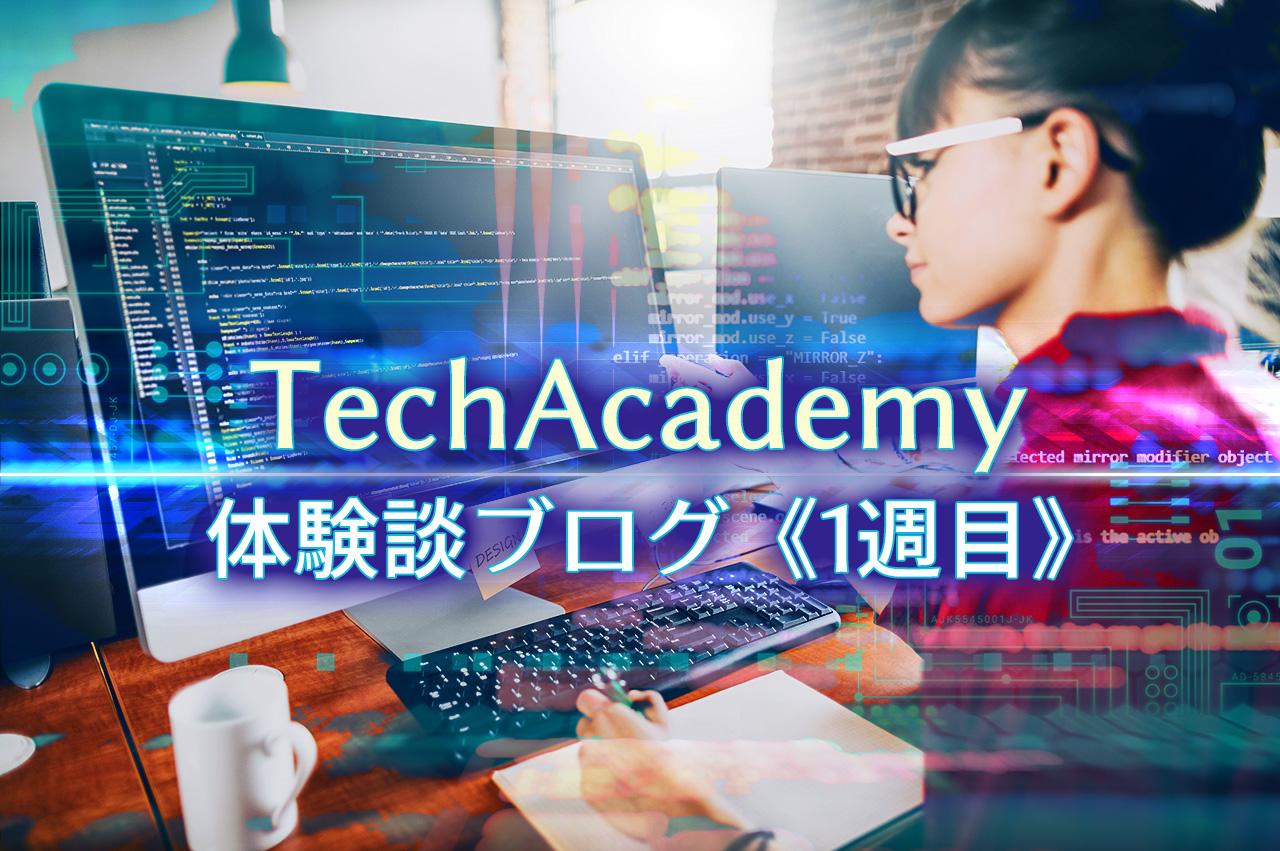 TechAcademy(テックアカデミー)体験談ブログ〜受講開始【1週目】