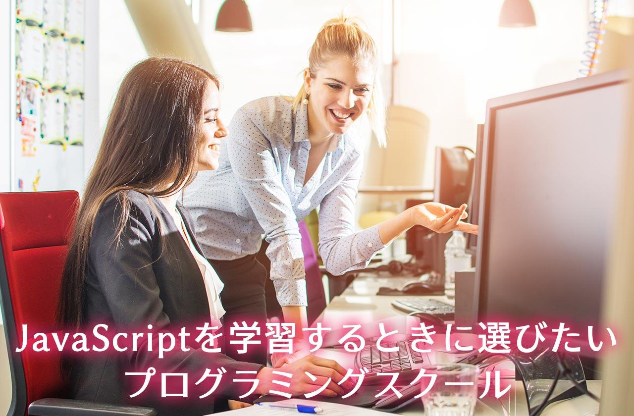 JavaScriptを学習するときに選びたいプログラミングスクール