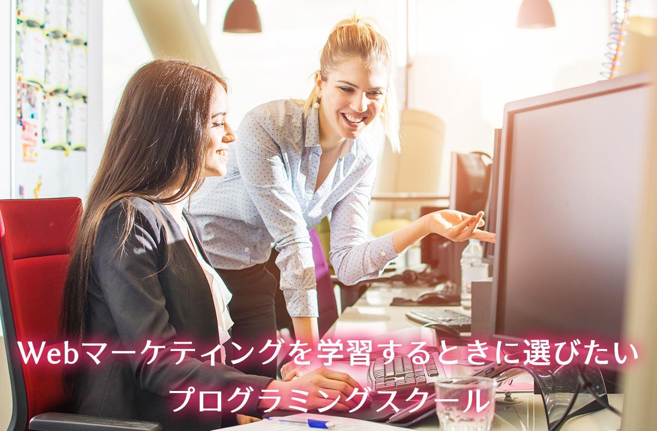Webマーケティングを学習するときに選びたいプログラミングスクール