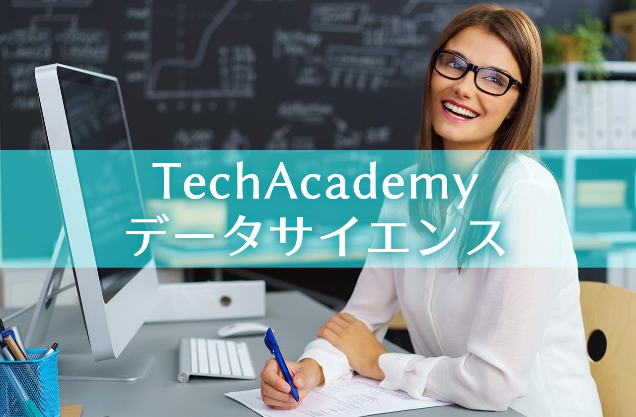 TechAcademy(テックアカデミー)のデータサイエンス対応状況まとめ