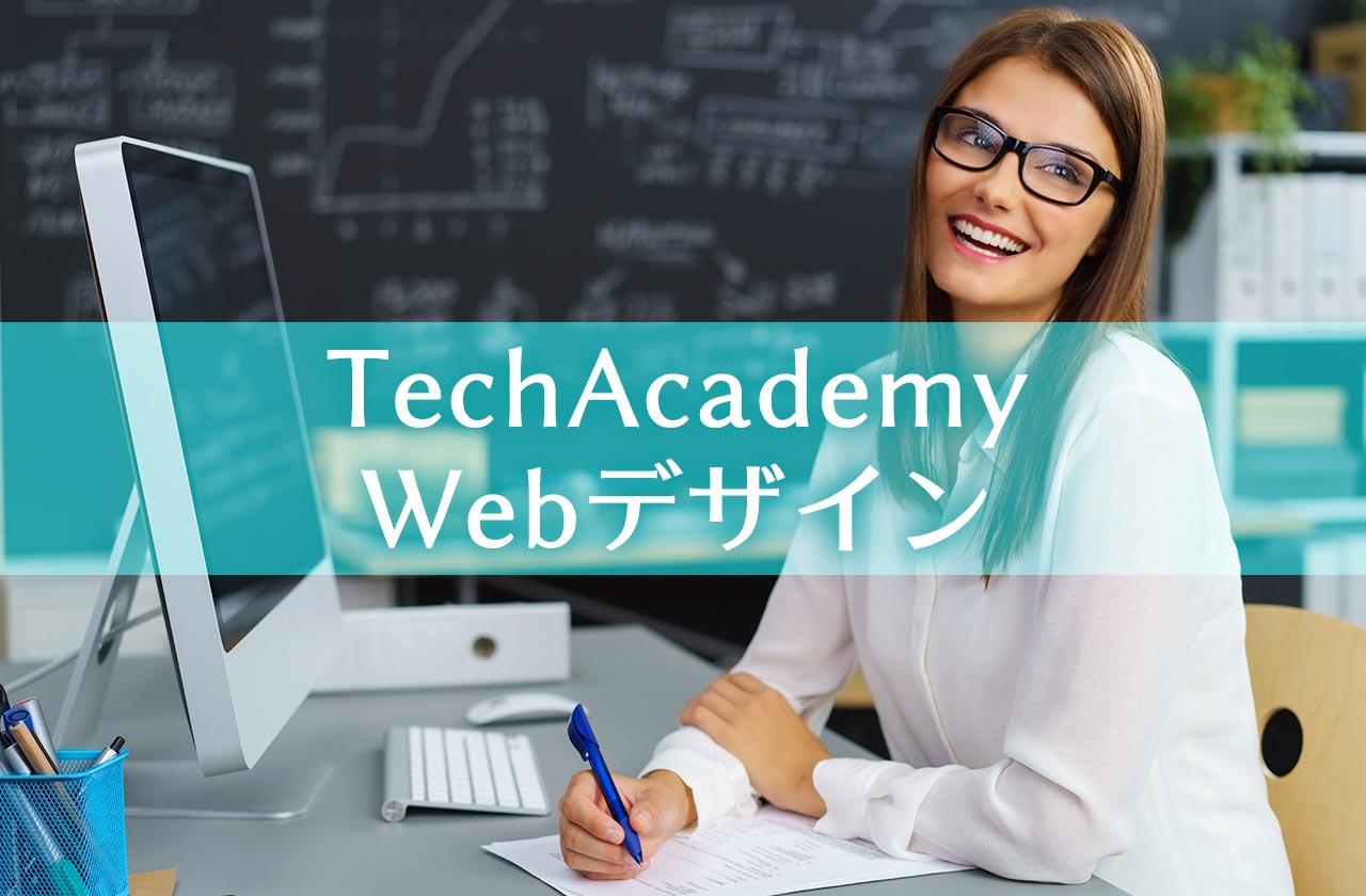 TechAcademy(テックアカデミー)のWebデザイン対応状況まとめ