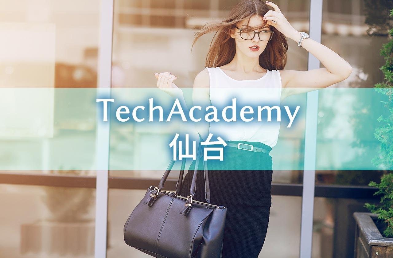 TechAcademy(テックアカデミー)の仙台エリア対応状況まとめ