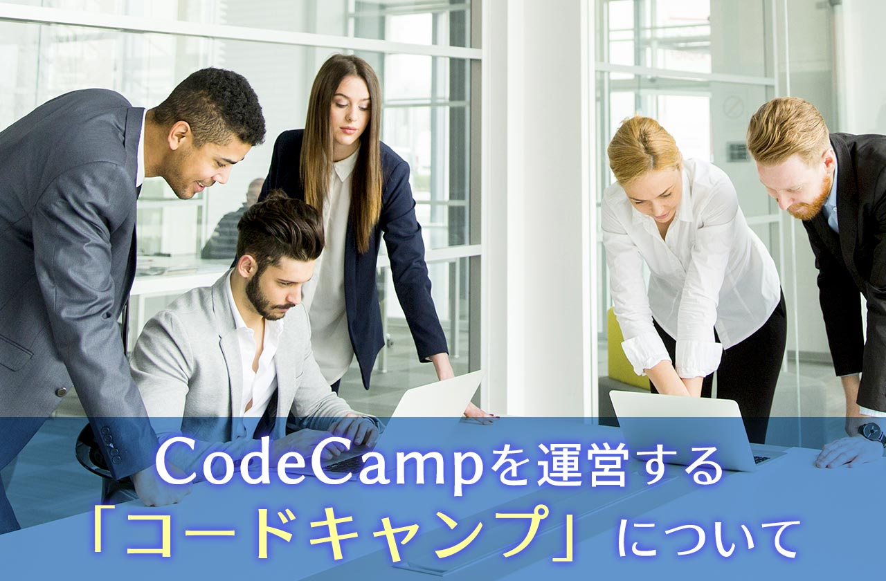 CodeCamp(コードキャンプ)を運営する「コードキャンプ」