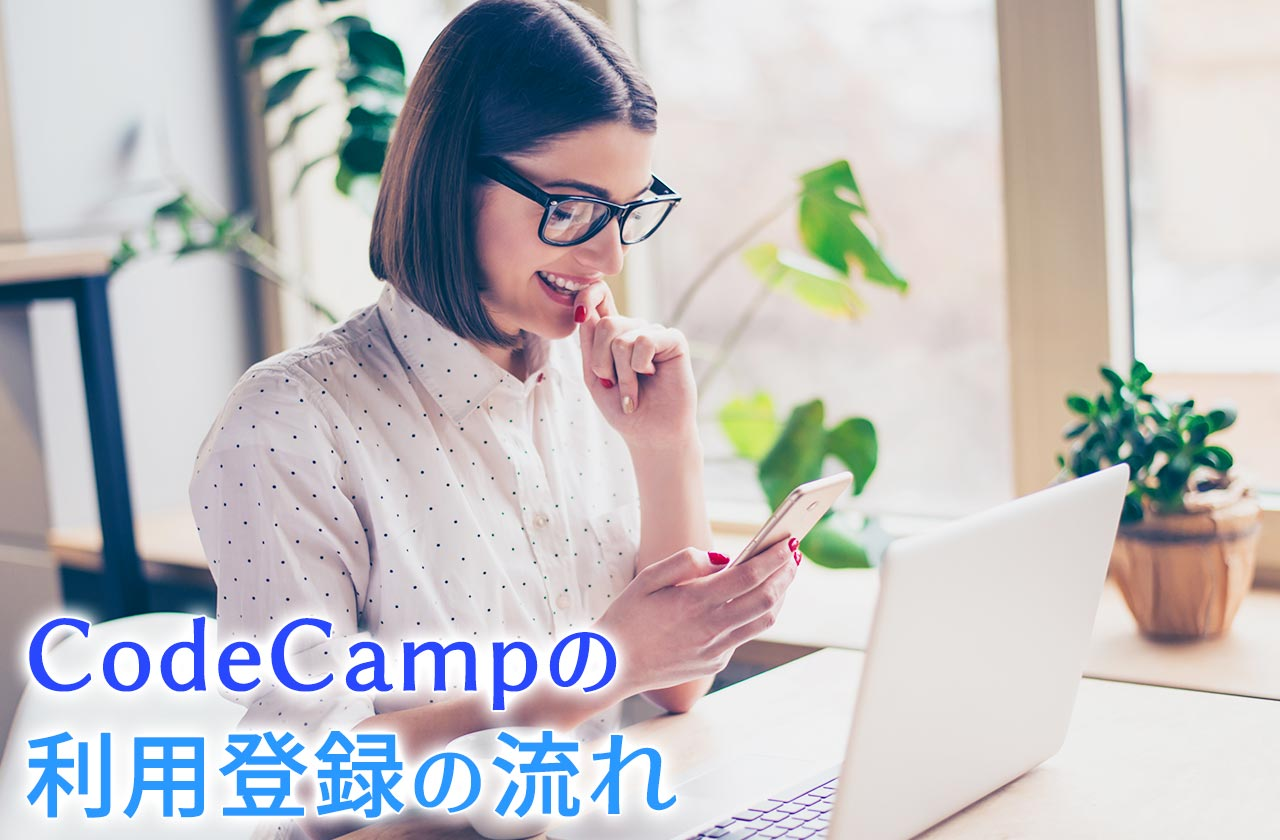 CodeCamp(コードキャンプ)の利用の流れ