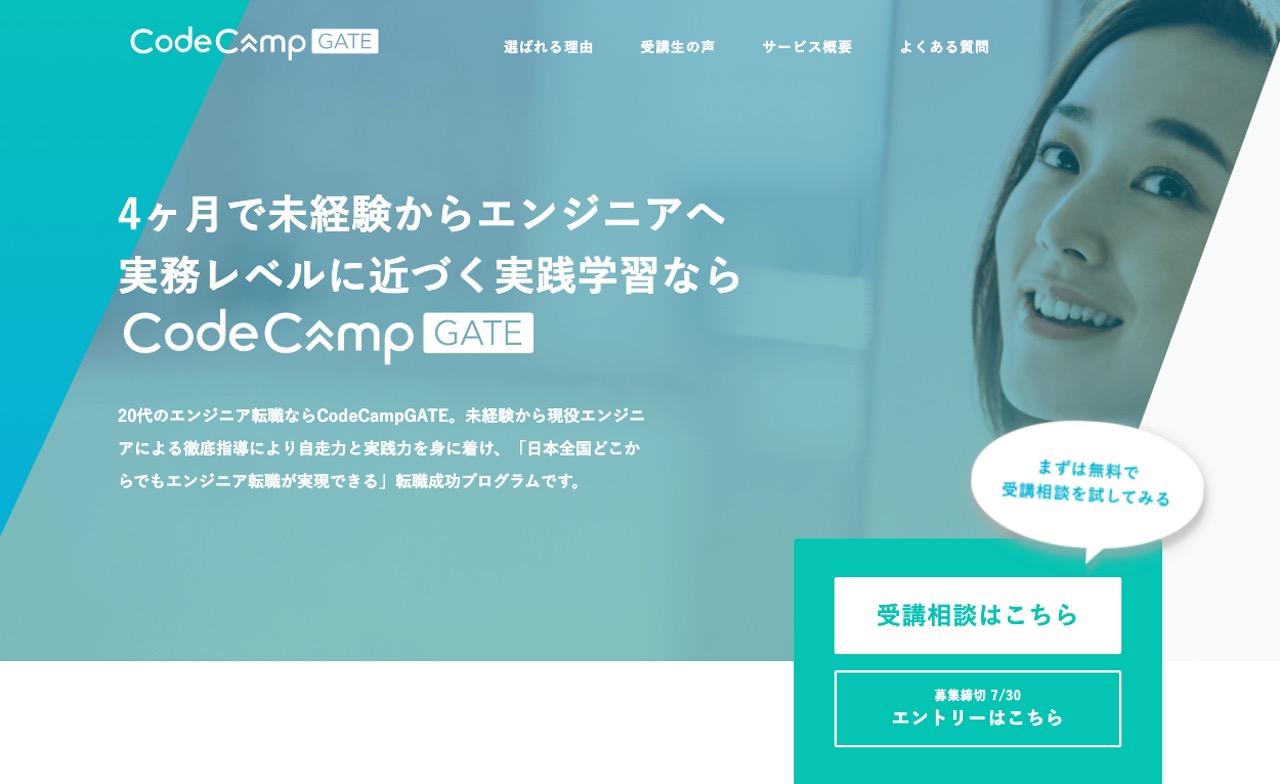 CodeCampGATE:4ヶ月で未経験からエンジニアに転職