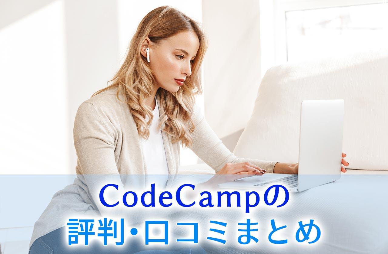 CodeCamp(コードキャンプ)の評判・口コミまとめ