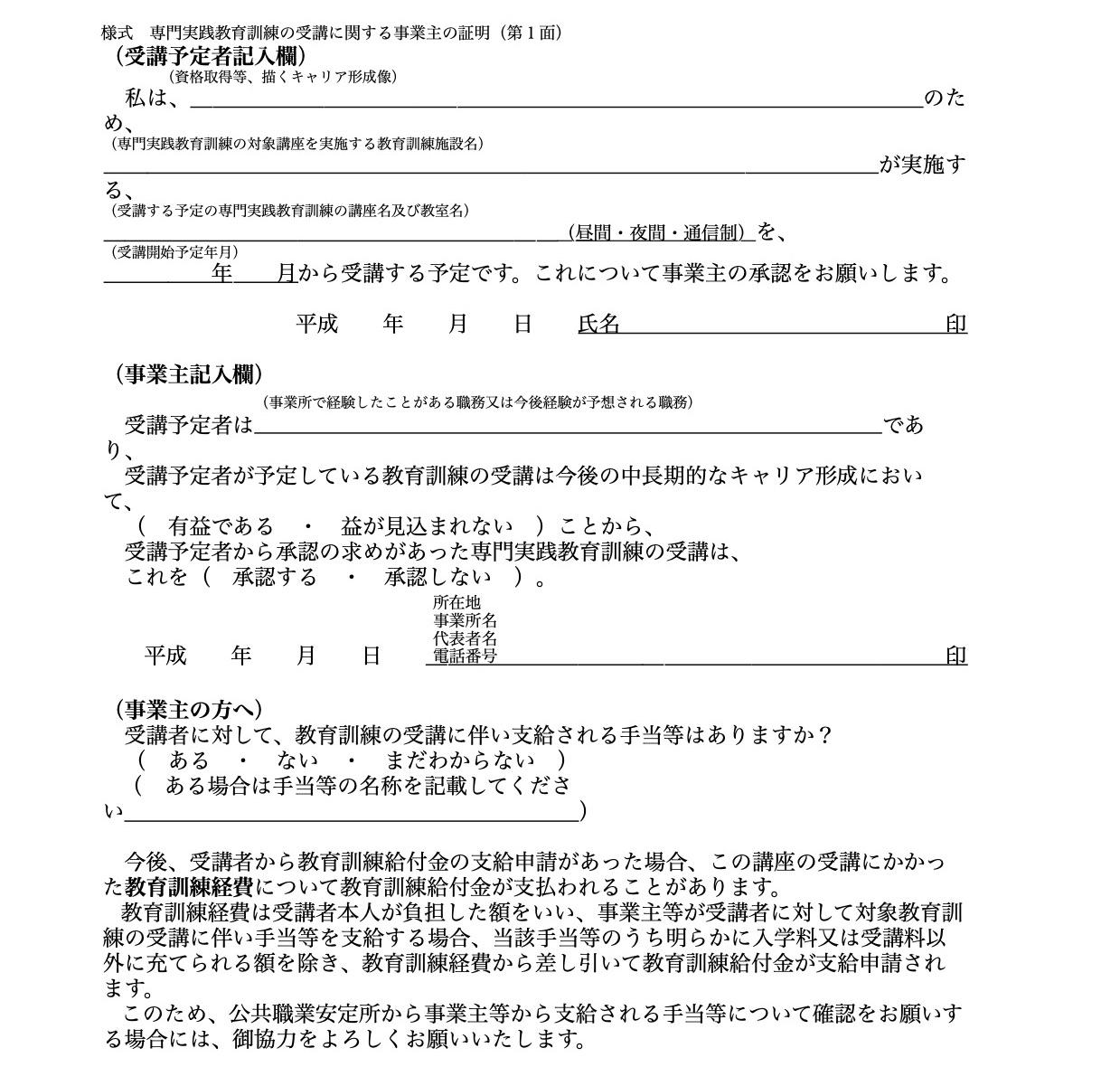 専門実践教育訓練の受講に関する事業主の証明書