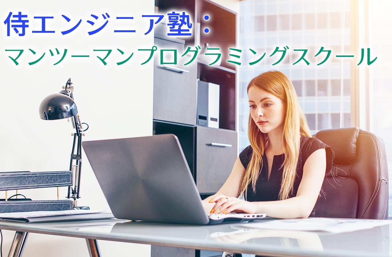 侍エンジニア塾:マンツーマンプログラミングスクール