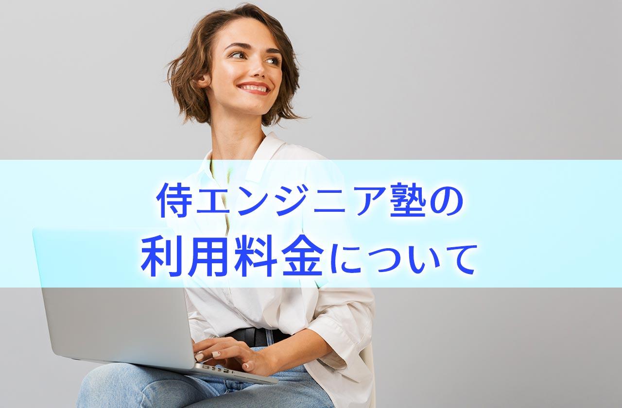 侍エンジニア塾の料金について