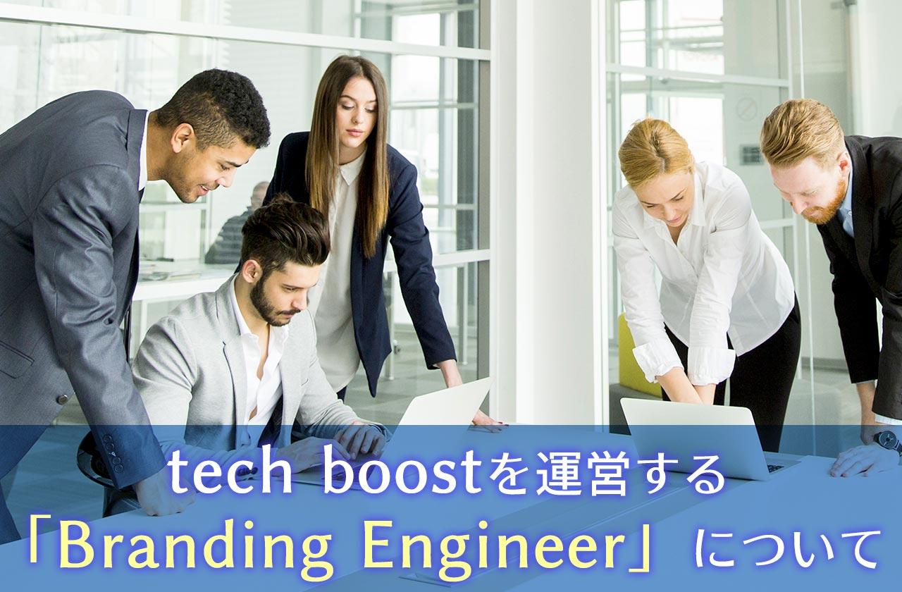 tech boost(テックブースト)を運営する「Branding Engineer」