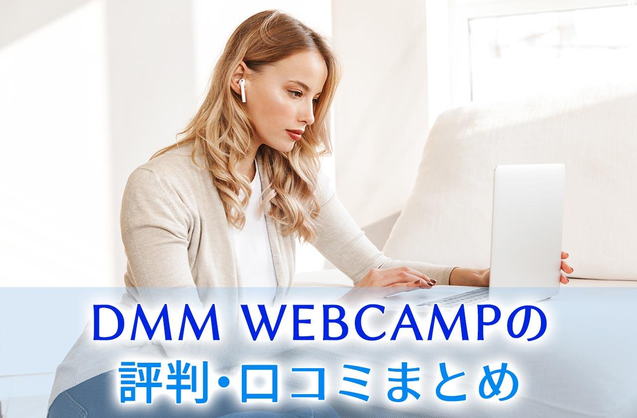 DMM WEBCAMPの評判・口コミまとめ