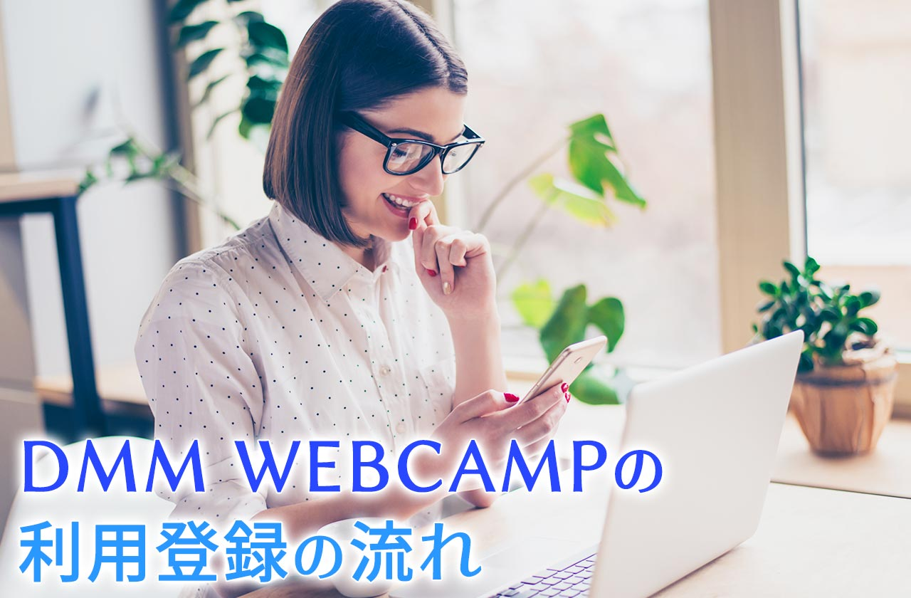 DMM WEBCAMPの利用の流れ