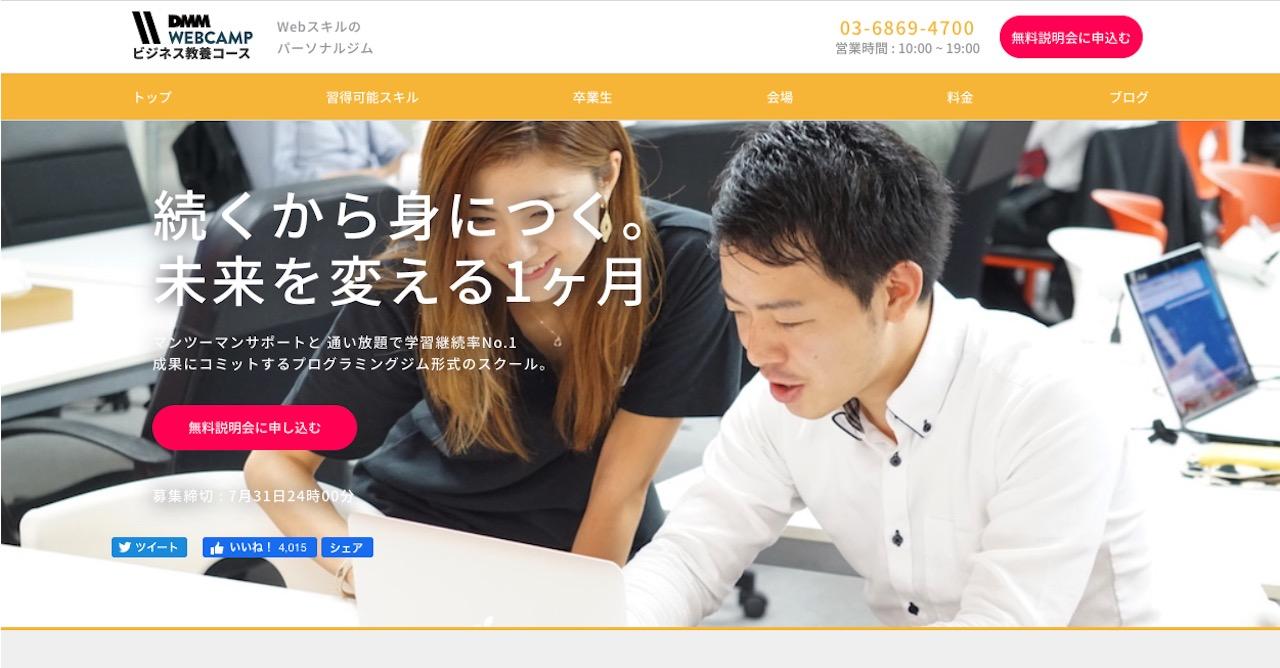 DMM WEBCAMP ビジネス教養コース