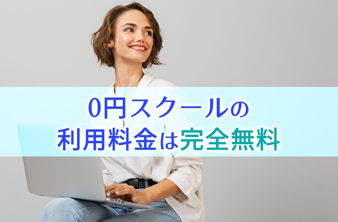 0円スクール(ゼロスク)の料金