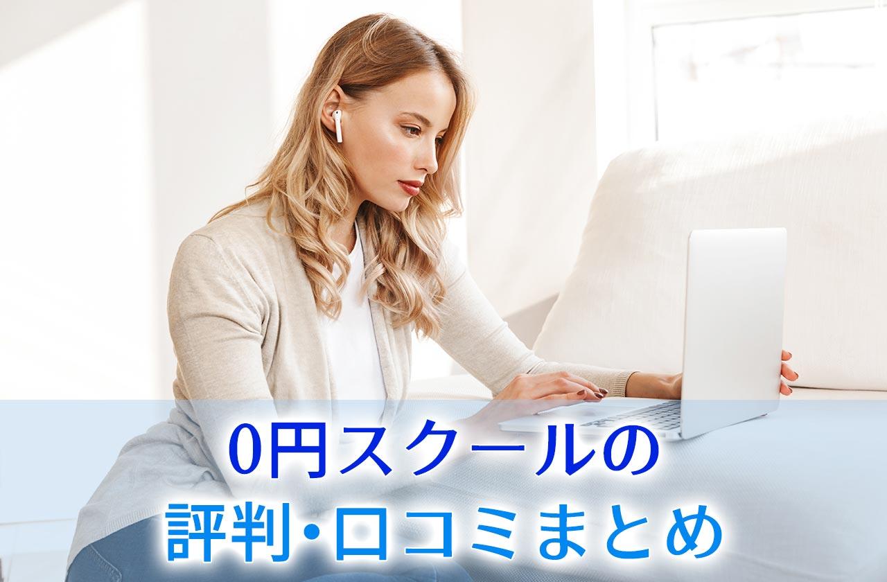 0円スクール(ゼロスク)の評判・口コミまとめ
