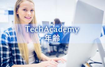 TechAcademy(テックアカデミー)の年齢について知っておきたい全知識