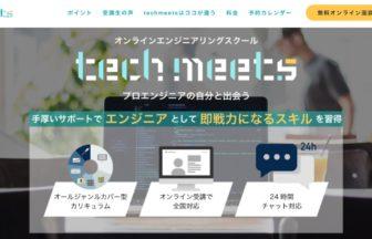 techmeets