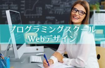 HTML/CSS Webデザインが学べるおすすめプログラミングスクール完全まとめ