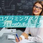 ブロックチェーン技術が学べるおすすめプログラミングスクール完全まとめ
